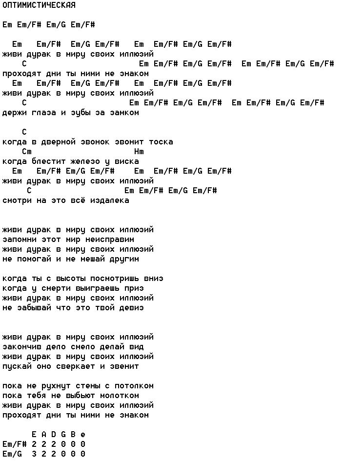 аккорды и слова песен 2006: