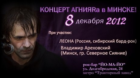 концерт 8 декабря 2012